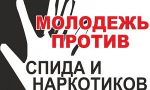 Смоленская молодежь поддержала акцию против СПИДа и наркотиков