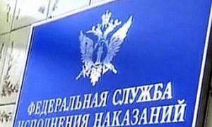 ФСИН предложила наделить заключенных правом на платную медпомощь
