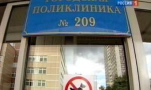 В московской поликлинике незаконно уничтожили тысячи ампул с вакциной от гриппа