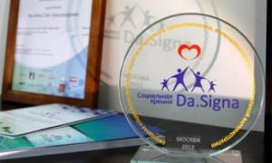 В Москве вручена Всероссийская социальная премия Da.Signa