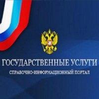 Единый государственный портал пополнился услугой записи на прием к врачу