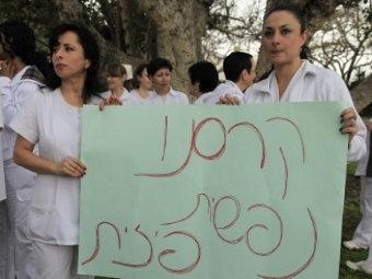 Завершилась бессрочная забастовка израильских медсестер