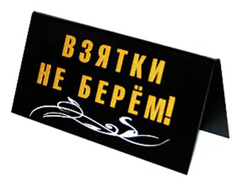 Сорок процентов коррупции в Ростовской области пришлось на здравоохранение