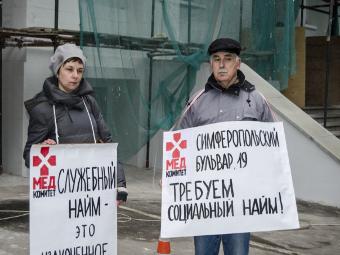 Выселяемые медики решились на одиночные пикеты у московской мэрии
