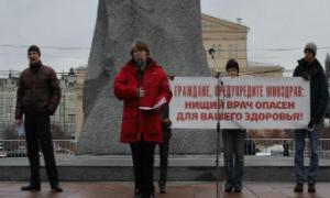 В Москве прошел митинг в защиту здравоохранения