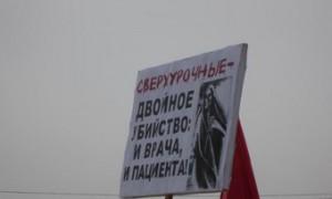 В семи городах прошел митинг против уничтожения здравоохранения