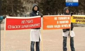 Иркутские медики вышли на акцию протеста
