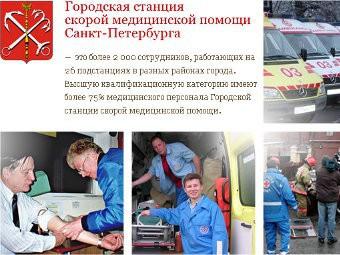 В Петербурге ТФОМС поддержит «скорую» 500 миллионами