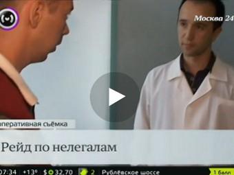 В Подмосковье обнаружили врачей-нелегалов