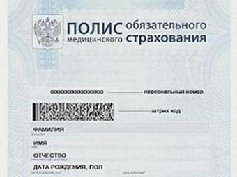 Универсальная электронная карта стала полисом ОМС