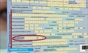 Документооборот столичного врача сократился на 27 форм