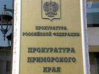 Прокуратура Приморья намерена проверить качество медуслуг в регионе
