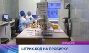В Мурманске внедрили современную лабораторную информационную систему