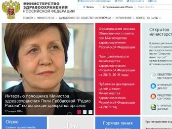 Минздрав РФ запустил новый сайт