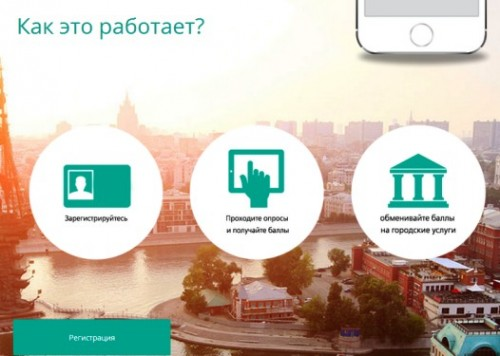 Москвичи выберут удобный график работы поликлиник