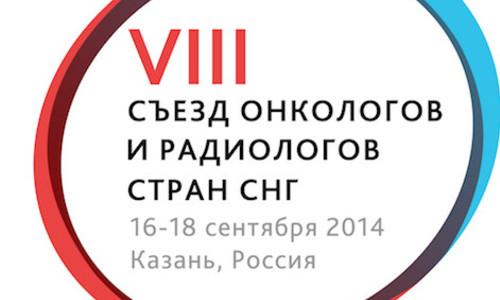 16-18 сентября 2014 года в Казани будет проходить «VIII Съезд онкологов и радиологов стран СНГ»