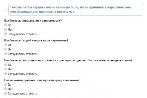 Врачей и пациентов просят оценить доступность обезболивания в России