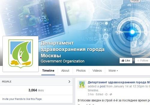 Депздрав потратит 11 миллионов рублей на соцсети