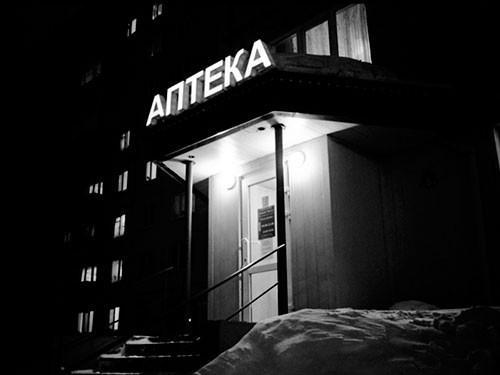 Крайздрав Алтая договорился с аптеками о ценах на лекарства