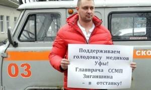 За голодающих в Уфе медиков вступилась Международная конфедерация профсоюзов