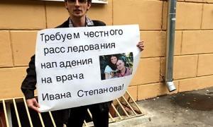 У московского Депздрава проходит акция протеста врачей