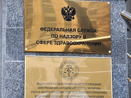 Правительство обсуждает оптимизацию Росздравнадзора