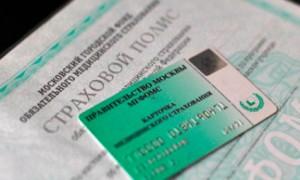 МГФОМС проведет внеплановую проверку страховых компаний Москвы