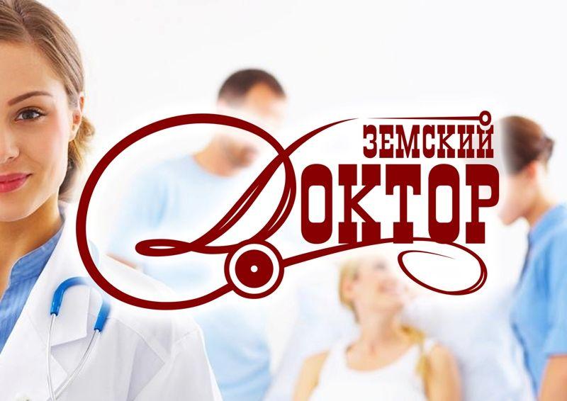 Минвостокразвития выступило за расширение полномочий работающих по программе «Земский доктор» медиков