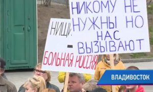 Во Владивостоке митингуют сотрудники скорой помощи