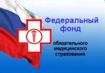 Одобрен закон о прямом финансировании ВМП из бюджета ФОМС