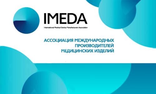 IMEDA попросила Минздрав продлить сроки перерегистрации импортной медтехники