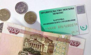Бюджет московского ФОМС будет увеличен на 27% к 2019 году
