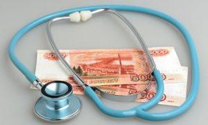 Придется ли платить за бесплатные медицинские услуги?