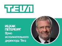 Эрез Вигодман ушел с поста исполнительного директора Teva