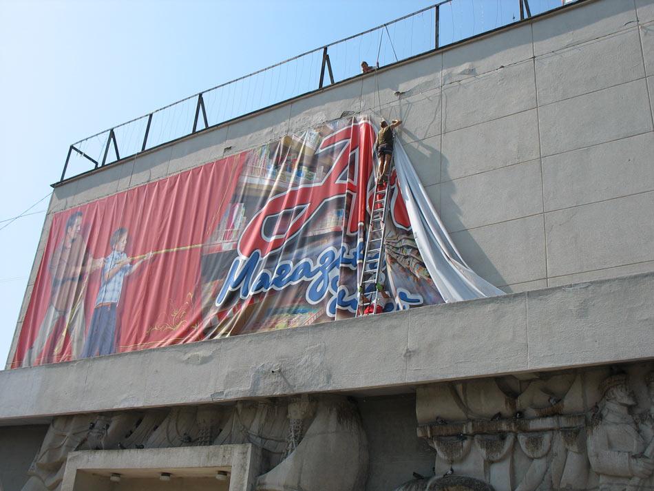 Монтаж рекламных баннеров без травм