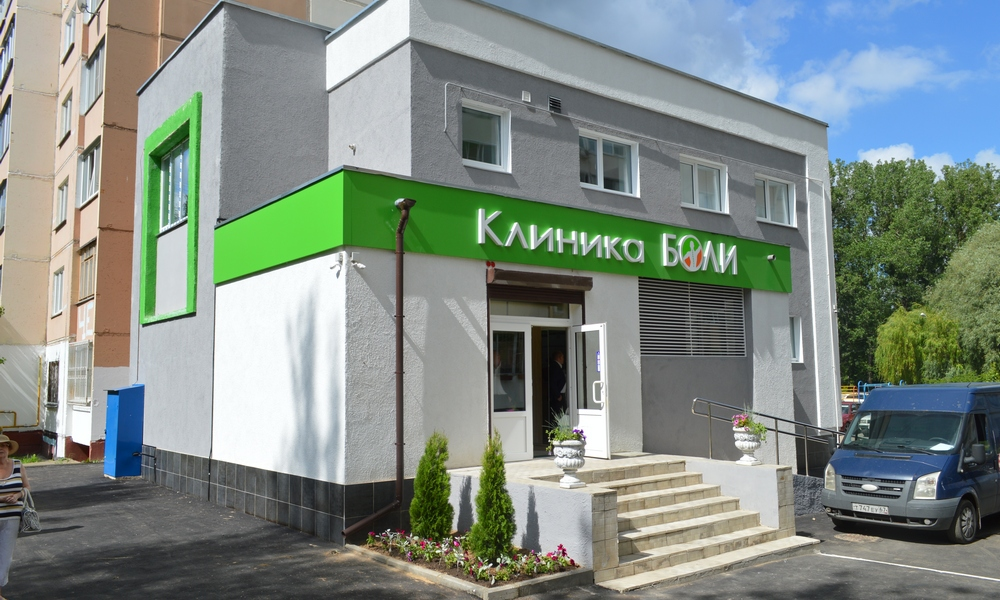 В Смоленске открылась «Клиника боли»