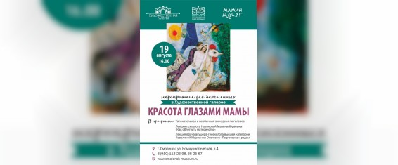 В Смоленске пройдет мероприятие для беременных женщин