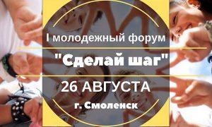 В Смоленской области состоится форум «Сделай шаг» для молодых инвалидов по слуху