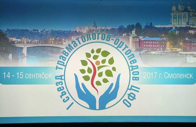 В Смоленске открылся первый Съезд травматологов-ортопедов ЦФО