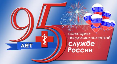 Роспотребнадзору — 95 лет!
