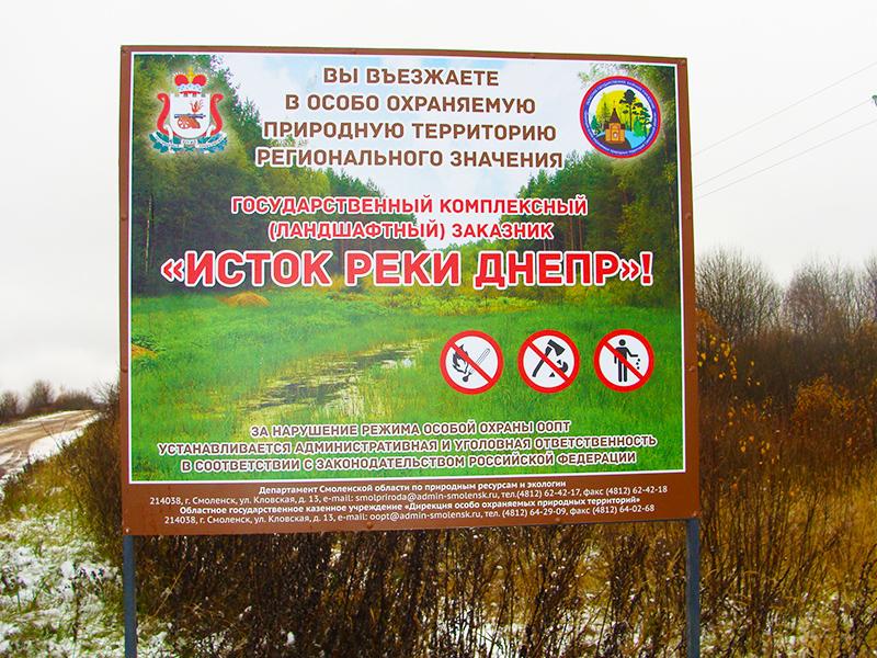 В Смоленской области у истока Днепра появилась экологическая тропа