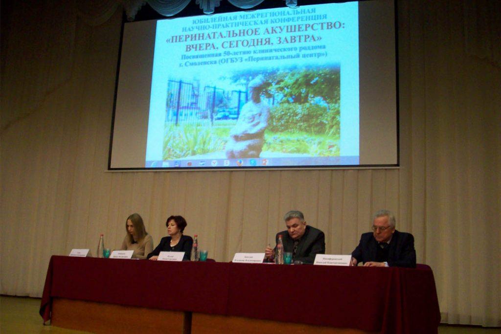 Междисциплинарная межрегиональная конференция «Перинатальное акушерство: вчера, сегодня, завтра».