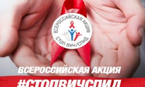 Смоленщина присоединится к Всероссийской акции «Стоп ВИЧ/СПИД»
