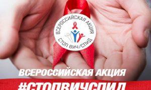 Смоленские железнодорожники присоединятся к всероссийской акции «Стоп ВИЧ/СПИД»