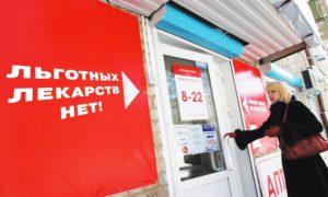 4 млн рублей решили выделить на лекарства для смоленских льготников