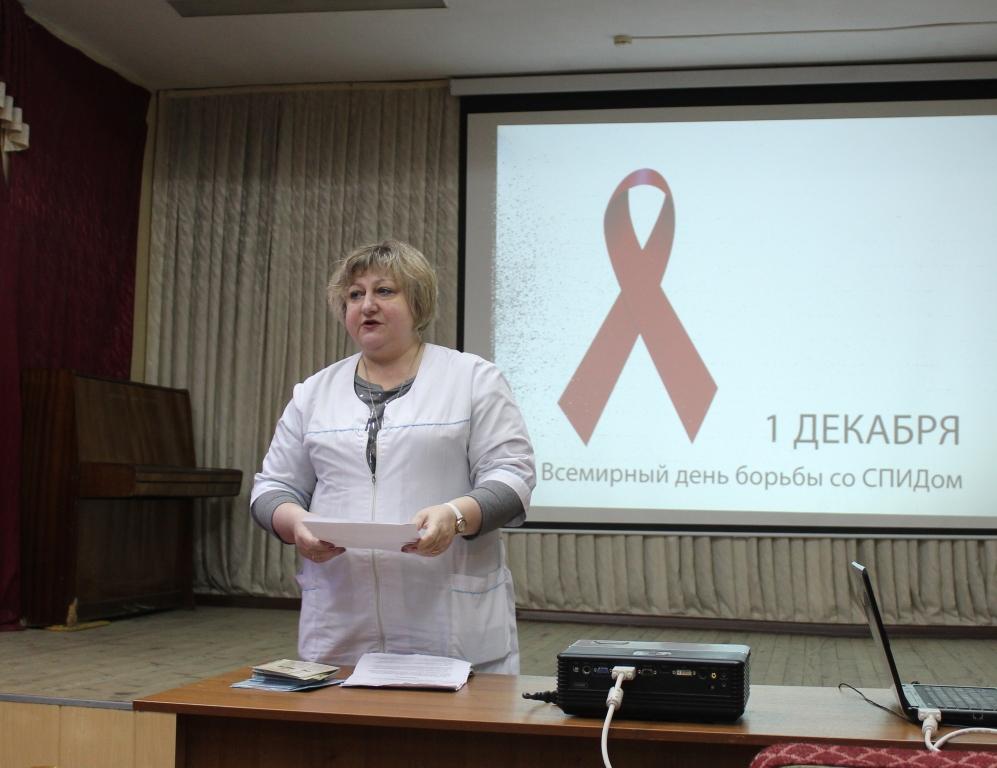 1 декабря — Международный день борьбы со СПИДом