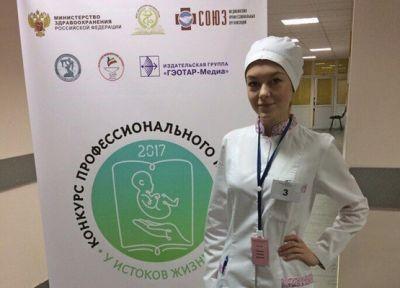 Первая в конкурсе «У истоков жизни» среди студентов выпускников специальности Акушерское дело.