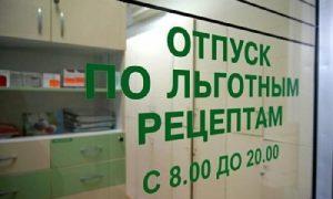 Как в Смоленской области будет работать новая схема отпуска льготных лекарств