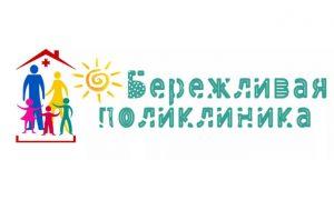 В Смоленской области реализуется проект «Бережливая поликлиника»