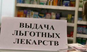 Власти Смоленщины определили список аптек, отпускающих лекарства льготникам